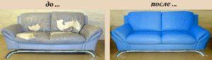 Перетяжка диванов на дому в Серпухове недорого